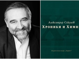 Александър Секулов с поезия на познанието и умъдрението