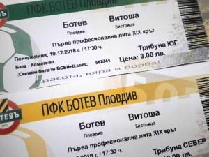 Ботев отново пуска намалени билети за ученици