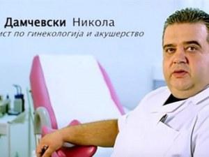 Осъден в Скопие гинеколог работи без проблем у нас