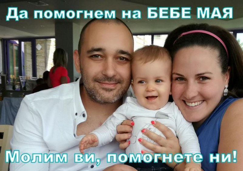 Пловдивчани, да помогнем на бебе Мая