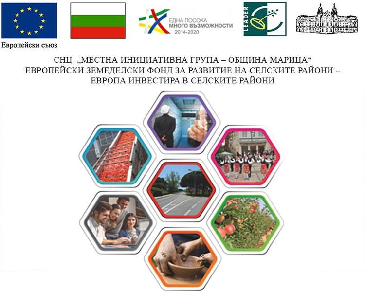 """СНЦ """"МИГ-Община Марица"""" отчита напредък по изпълнението на Стратегията за местно развитие"""