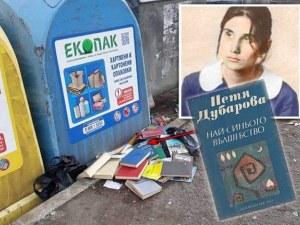 Книги на поетесата Петя Дубарова и Библията се търкалят около контейнер