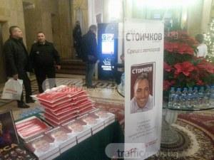 Над 500 души чакат Стоичков в Пловдив, Чико съжалява, че не го е взел в Ботев СНИМКИ+ВИДЕО