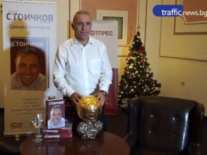 Стоичков: Любовта ми към Пловдив е вечна! Величията на българския спорт са тръгнали оттук ВИДЕО