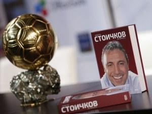Стоичков представя книгата си и Златната топка днес в Пловдив