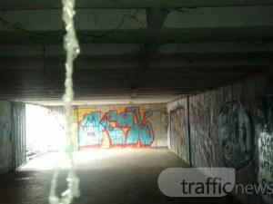 Пловдивчани се чудят в пещера ли са или в подлеза на Водна палата СНИМКИ