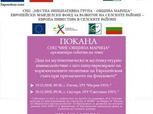 """СНЦ """"МИГ-Община Марица"""" организира събития за популяризиране на хоризонталните политики на ЕС"""