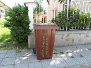 """Спират обслужването на контейнерите за растителни отпадъци в """"Коматево"""" и """"Прослав"""""""