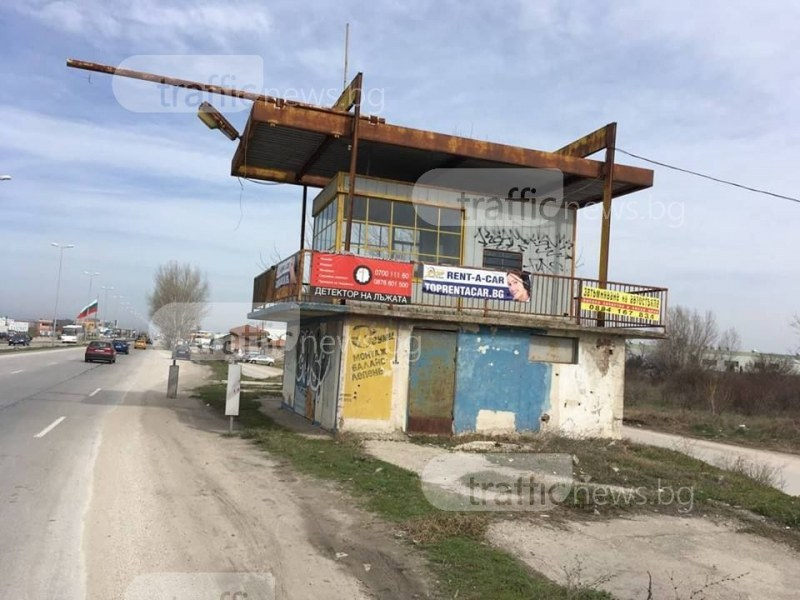 Връщат към живот караулка на КАТ на един от изходите на Пловдив с 53 700 лева