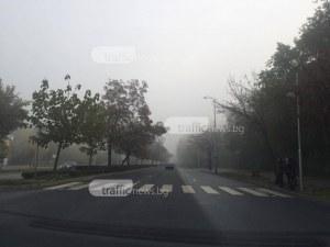 Гъста мъгла в Пловдив и областта, видимостта е намалена до 300 метра