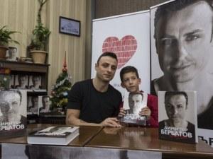 Любимци на Локо и Ботев фаворити на Бербатов за Футболист на годината