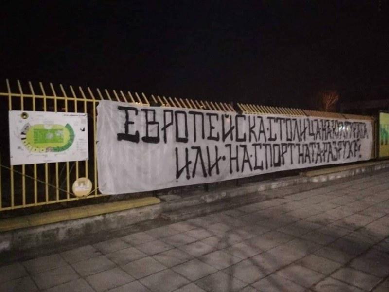 Фенове на Ботев: Европейска столица на културата или на спортната разруха СНИМКИ