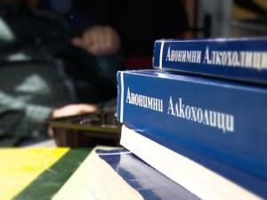 Неофициално: В България има над 200 хил. алкохолици