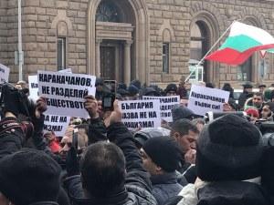 """""""Българи юнаци"""", скандират ромите пред Министерски съвет"""