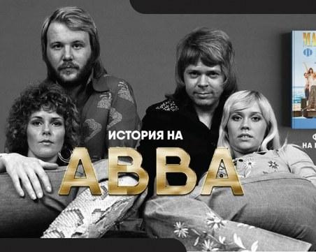 Георги Тошев представя книга и филм за АББА