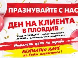 Ден на клиента в Лукойл на Цариградско в Пловдив! Зареждате с отстъпка