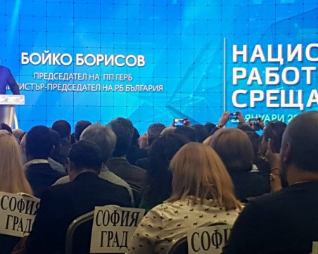 Бойко Борисов похвали Пловдив на срещата на ГЕРБ