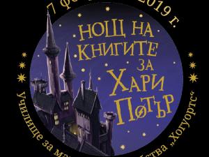 Нощ на книгите за Хари Потър ще се проведе в НДК