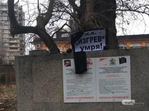 Заменка вдигна на бунт столичен квартал СНИМКИ и ВИДЕО