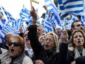 Край на спора! Гърция призна името Северна Македония
