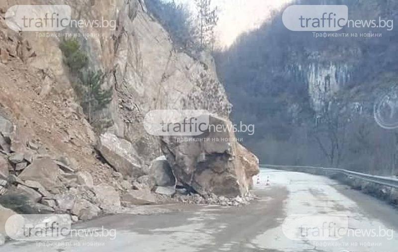 Паднали камъни затвориха част от пътя Асеновград-Смолян СНИМКА