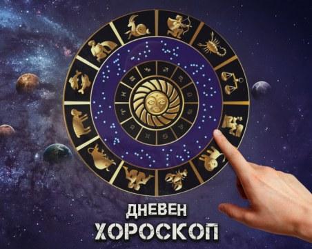 Дневен хороскоп за 4 февруари
