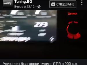 Бабаит фучи с 280 км/ч по Околовръстното в София ВИДЕО