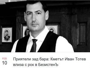 Кметът Иван Тотев застава зад бара на пловдивски рок бар