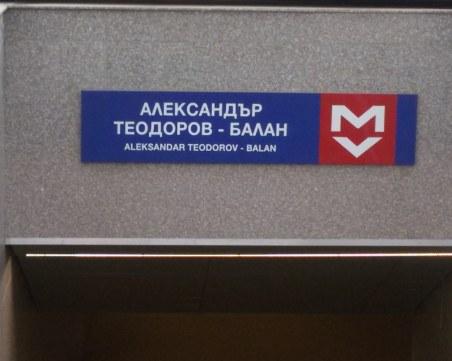 Имената на хората, изписани по табелите: Александър Теодоров – Балан