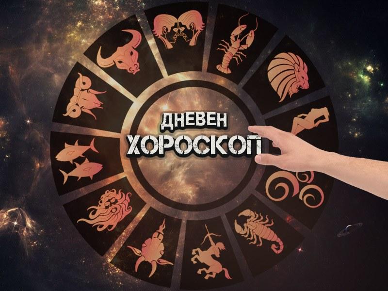 Дневен хороскоп за 9 февруари: Приятна изненада за Овните, романтични часове за Стрелците