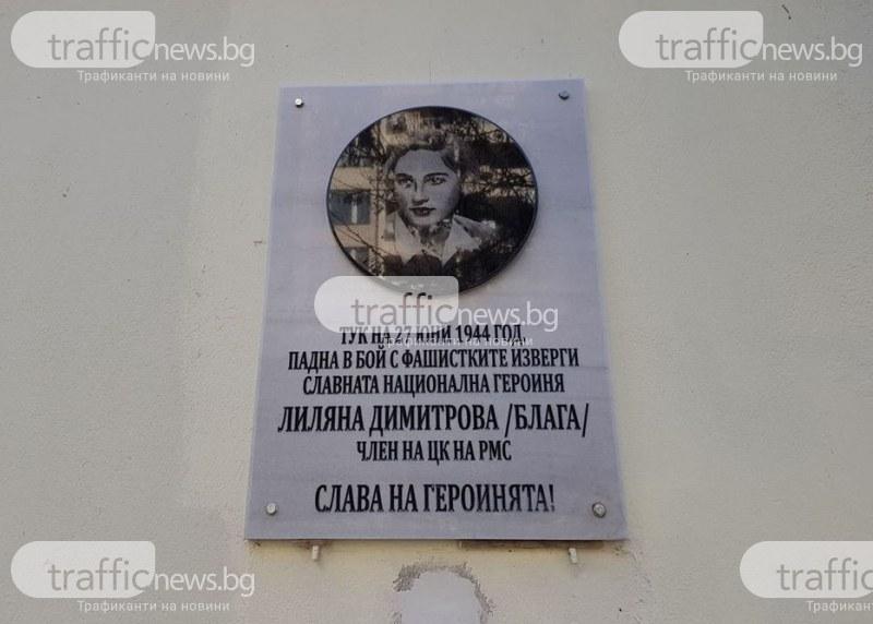Вече всеки в Пловдив ще вижда къде е лобното място на Лиляна Димитрова СНИМКИ