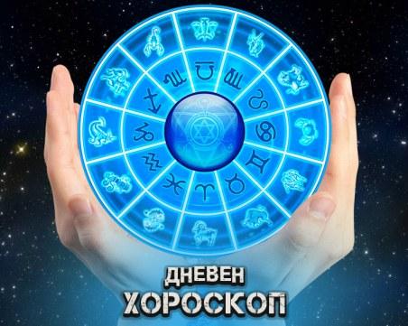 Дневен хороскоп за 11 февруари: Проблеми идат за Телците, непредвидени събития очакват Девите
