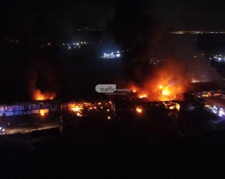 Спокойно! Пожарът е локализиран, няма отрови и вредни газове ВИДЕО
