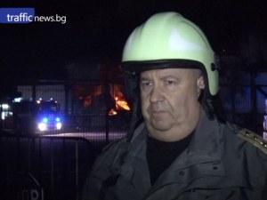 Умишлен ли е пожарът в завода до Войводиново? Говори шефът на пожарната ВИДЕО