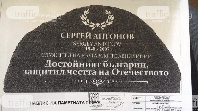 Паметна плоча на Сергей Антонов посреща папата на Летище