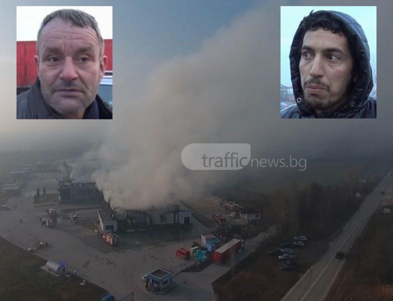 Собственикът на изгорелия завод разпусна 300 работници ВИДЕО