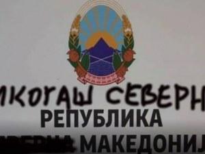 Никогаш Северна… Спрейове заличават новите табели в Македония