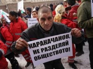 Ромската концепцията на Каракачанов – курсова работа за тройка!?
