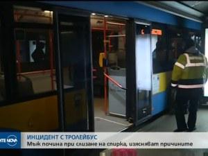 Тъма, спирка, тролейбус, слизащ пътник… смърт! Кой е виновен?