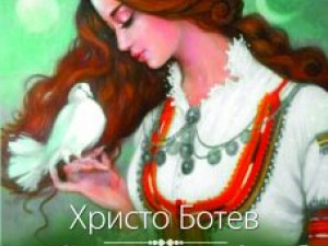 Великите жени до великия Христо Ботев