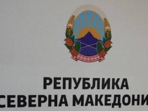 Новата ни югозападна съседка: Република Северна Македония