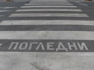 Над 1300 пешеходци са глобени през последните 10 дни!