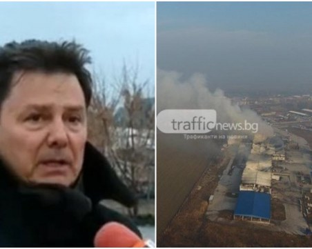 Собственикът на изгорелия цех край Пловдив: Още сме в шок, но няма да сваляме гарда