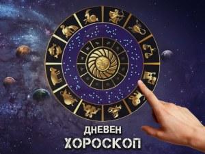 Дневен хороскоп за 16 февруари: Лъвове - дайте си почивка, Скорпиони - отвръщайте с усмивка