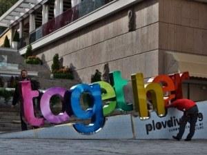 Култура и забавления в Пловдив! Ето къде да отидем днес