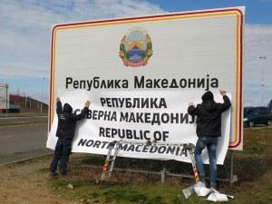 Външно се похвали: Новият ни съсед е Република Северна Македония!