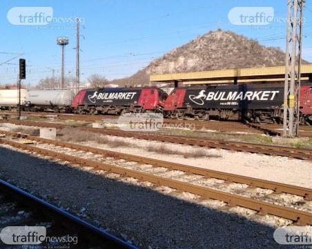 Товарен влак дерайлира в Пловдив, блокира линията за Карлово СНИМКИ