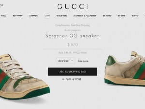 Gucci продава