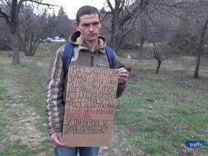 Майка изостави двете си ХИВ болни деца, бащата проси из Асеновград, за да ги гледа ВИДЕО и СНИМКИ