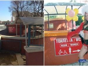 Бутат тоалетна в центъра на Пловдив, открита с мажоретки по времето на Славчо Атанасов СНИМКИ
